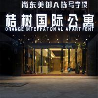 桔树国际公寓(广州珠江新城店)