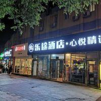 北京心悦精选亚博体育app官网