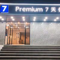 7天连锁亚博体育app官网(北京总部基地店)