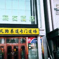 海友亚博体育app官网(北京万丰路店)