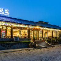 花筑·仙居禅庭民宿(北京八达岭长城店)