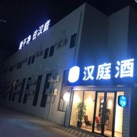 汉庭亚博体育app官网(上海新国际博览中心店)