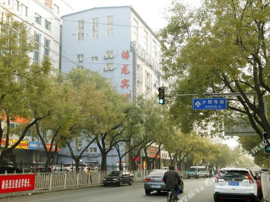 禧龙宾馆(北京夕照寺店)