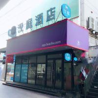 汉庭亚博体育app官网(上海龙阳路磁悬浮店)