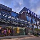 桔子水晶酒店(上海迪斯尼野生动物园店)