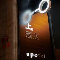 香港上彩世界1396j(Up-otel)