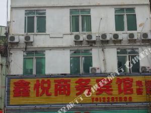 惠州鑫悦商务宾馆(原城市公寓)