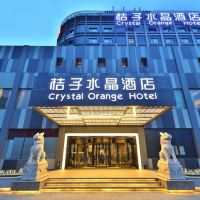 桔子水晶北京西站南广场亚博体育app官网