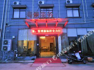 金华海景商务公寓