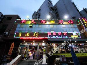自由行青年旅社(青岛栈桥火车站店)