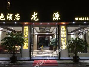 双流县黄龙溪龙源酒店