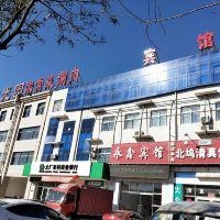 大厂回族自治县夏垫永鑫宾馆