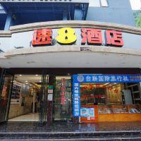 速8beplay娱乐平台(桂林中山北路店)
