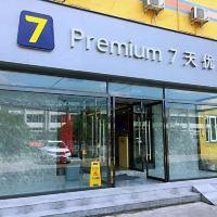 7天连锁亚博体育app官网(北京首都机场店)
