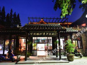 扬州个园青年旅舍