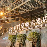 上海新时空嘉廷bwin国际平台网址