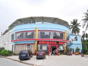 三亚槟榔河温泉澳门新濠天地娱乐场