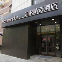 如家精选bwin国际平台网址(北京芍药居文学馆路地铁站店)
