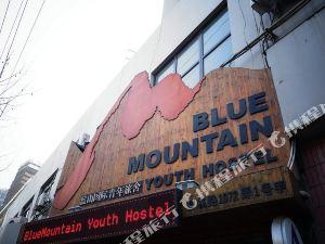 蓝山国际青年旅舍(上海卢湾店)