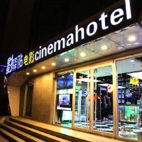 影驿站3D电影主题bwin国际平台网址(北京鸟巢对外经贸店)