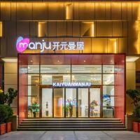 开元曼居·郑州国贸360店