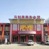 北京马刨泉商务会馆