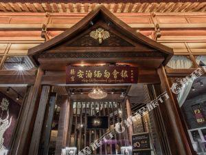 腾冲安泊缅甸会馆(原和顺润阳庄澳门新濠天地娱乐场)