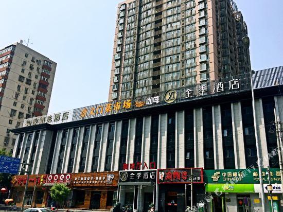 全季酒店(北京广渠门店)