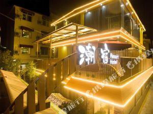 厦门潮墅Resort Hotel(原潮宿)
