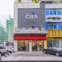 Q加·杭州印悦酒店