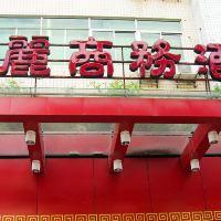 三明吉麗亚博体育app官网