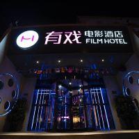 有戏电影beplay娱乐平台(北京西直门展览馆路店)