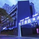 桔子酒店·精选(南京王府大街店)