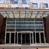 北京吉林雪松宾馆