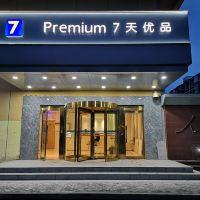 7天连锁亚博体育app官网(北京花园桥地铁站店)