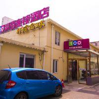 易佰连锁旅店(北京地坛店)