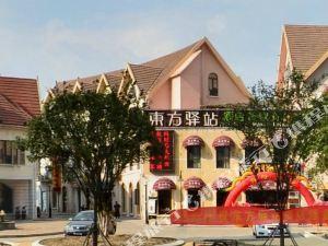 泰州东方驿站