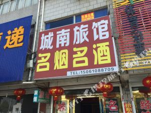 泰兴黄桥镇城南旅馆