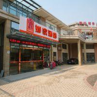 如家易胜博|注册(上海唐镇创新中路地铁站店)