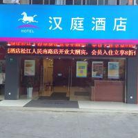 汉庭亚博体育app官网(上海松江人民南路店)