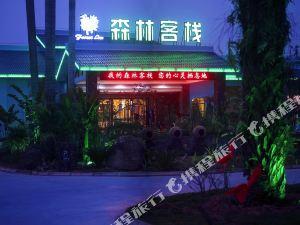 森林澳门新濠天地娱乐场(儋州两院植物园店)