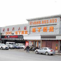 布丁亚博体育app官网(上海场中路地铁站上海大学店)
