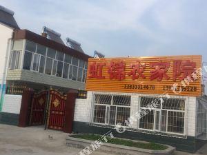 张北虹锦农家院