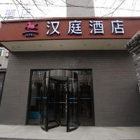 汉庭亚博体育app官网(北京前门店)