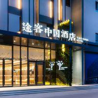 途客中国亚博体育app官网(北京杜家坎园博园店)