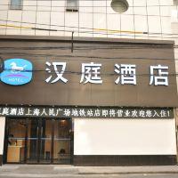 汉庭bwin国际平台网址(上海人民广场地铁站店)