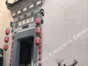 黄山宏村四平居精品澳门新濠天地娱乐场