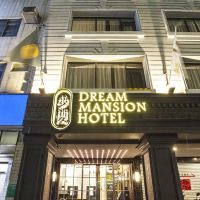 台中梦楼旅店(Dream Mansion Hotel)