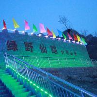 北京十渡绿野仙踪度假山庄