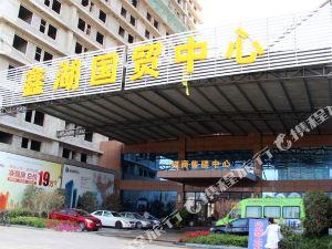 南通鑫湖国贸公寓